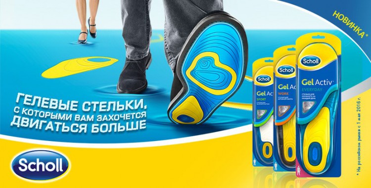 ГЕЛЕВЫЕ СТЕЛЬКИ SCHOLL GEL ACTIVE (ШОЛЬ ГЕЛЬ АКТИВ)